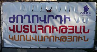 """Плакат движения """"Вставай, Армения!"""" - """"Правительство доверия народа"""". Фото Армине Мартиросян для """"Кавказского узла"""""""