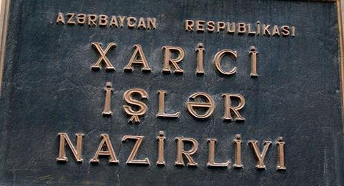 Табличка при входе в здание МИД Азербайджана. Фото: http://ru.sputnik.az/azerbaijan/20150911/401994532.html