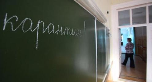 """Надпись """"карантин"""" на школьной доске. Фото: http://bloknot-rostov.ru/news/v-rostovskoy-oblasti-stali-otkryvatsya-shkoly-posl-705340?sphrase_id=419364"""