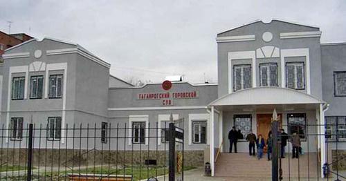 Таганрогский городской суд. Фото http://mytaganrog.com/tegi/taganrogskiy-gorodskoy-sud