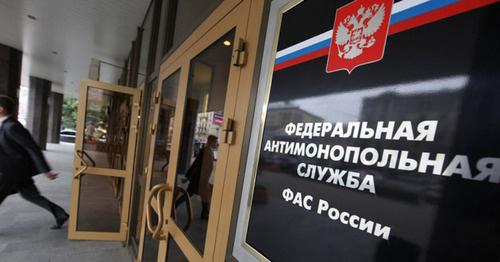 Федеральная антимонопольная служба России. Фото http://udmurtia.fas.gov.ru/news/17108?&page=32