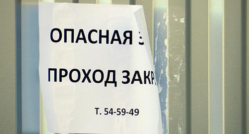 """Объявление на заборе-ограждении разрушенной многоэтажки. Фото Татьяны Филимоновой для """"Кавказского узла"""""""