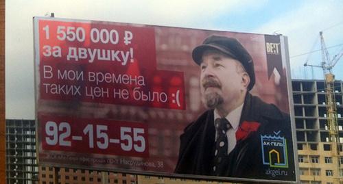Реклама строительной компании с использованием образа Ленина. Фото: http://dagestan.fas.gov.ru/sites/dagestan.f.isfb.ru/files/images/20160203122338.jpg