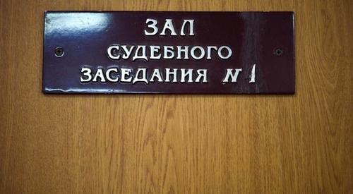 Зал судебного заседания. Фото: Федор Обмайкин / Югополис