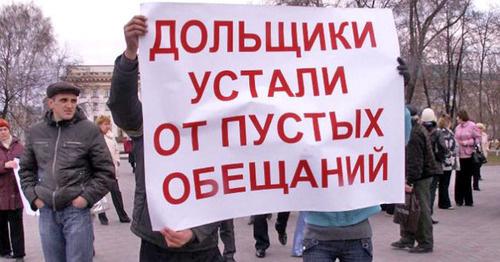 Дольщики строительного концерна «Вант» на митинге. Март 2016 г. Фото: big-rostov.ru