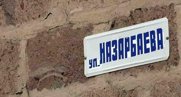 Вывеска с названием улица на доме в селе Арич, Армения. Фото: http://rus.azattyq.org/a/armenia-arich-nazarbaev-ulitsa/27307269.html