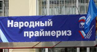 """Баннер праймериз """"Единой России"""". Фото: http://www.gosrf.ru/news/22772/"""
