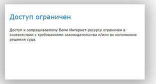 """Скан страницы сайта """"Кавказпресс"""" с сообщением об ограничении доступа. Фото: http://block.mgts.ru"""
