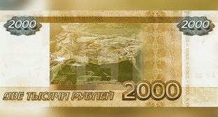 Купюра с изображением Дербента. Фото http://www.vestikavkaza.ru/
