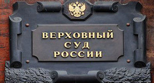 Верховный суд России. Фото http://ovs.skav.sudrf.ru/modules.php?name=press_dep&op=1&did=764