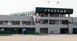 Аэропорт в Грозном. Фото: http://ucrazy.ru/foto/1280144149-gorodgroznyj.html