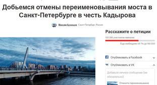 Скрин-шот страницы сайта /www.change.org. Фото: https://www.change.org/p/отмените-переименовывание-моста-в-санкт-петербурге-в-честь-кадырова?source_location=petitions_share_skip