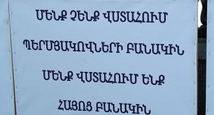 """Плакат на протестной акции в Ереване. Надпись на плакате: «Мы не доверяем армии Пермяковых, мы доверяем армянской армии!». Фото Тиграна Петросяна для """"Кавказского узла"""""""