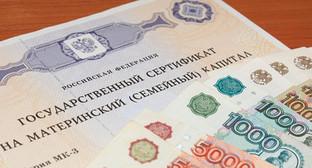 Бланк материнского капитала. Фото: http://stolica-s.su/news/34326